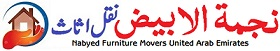 Najmat al Abyed Furniture Movers