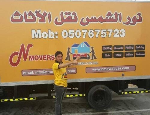 Noor Al Shams Movers